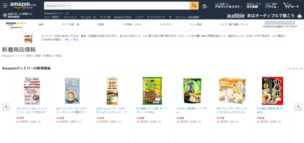 Amazonパントリー 新着商品情報
