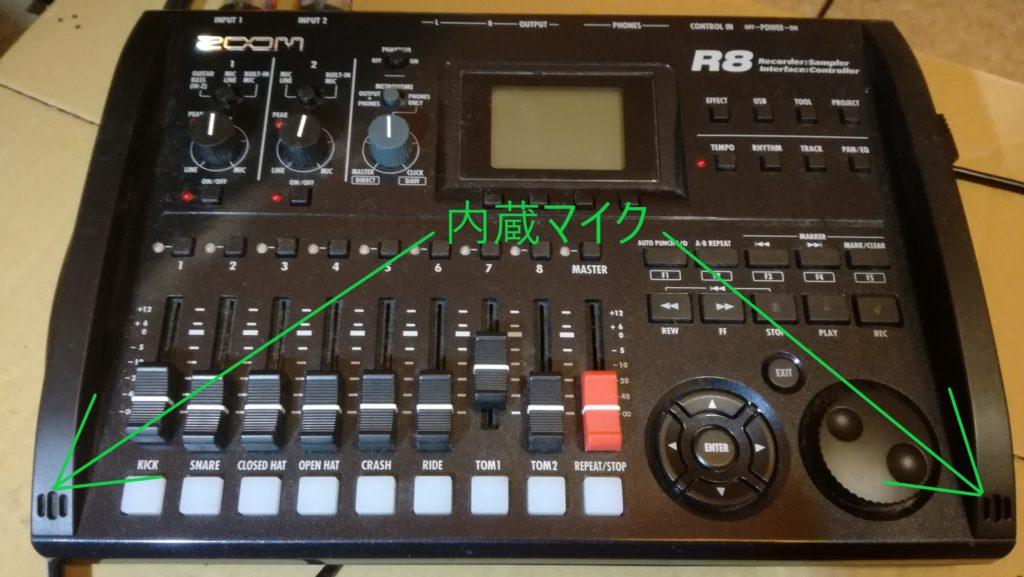 ZOOM R8 内蔵マイク