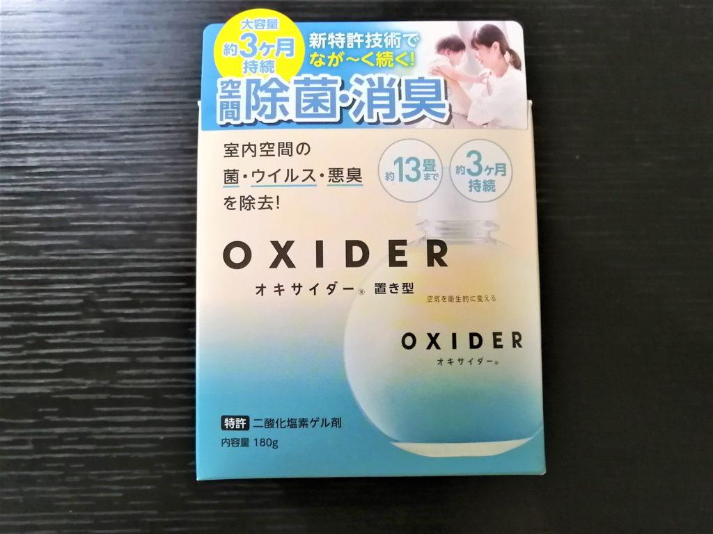 OXIDER(オキサイダー)