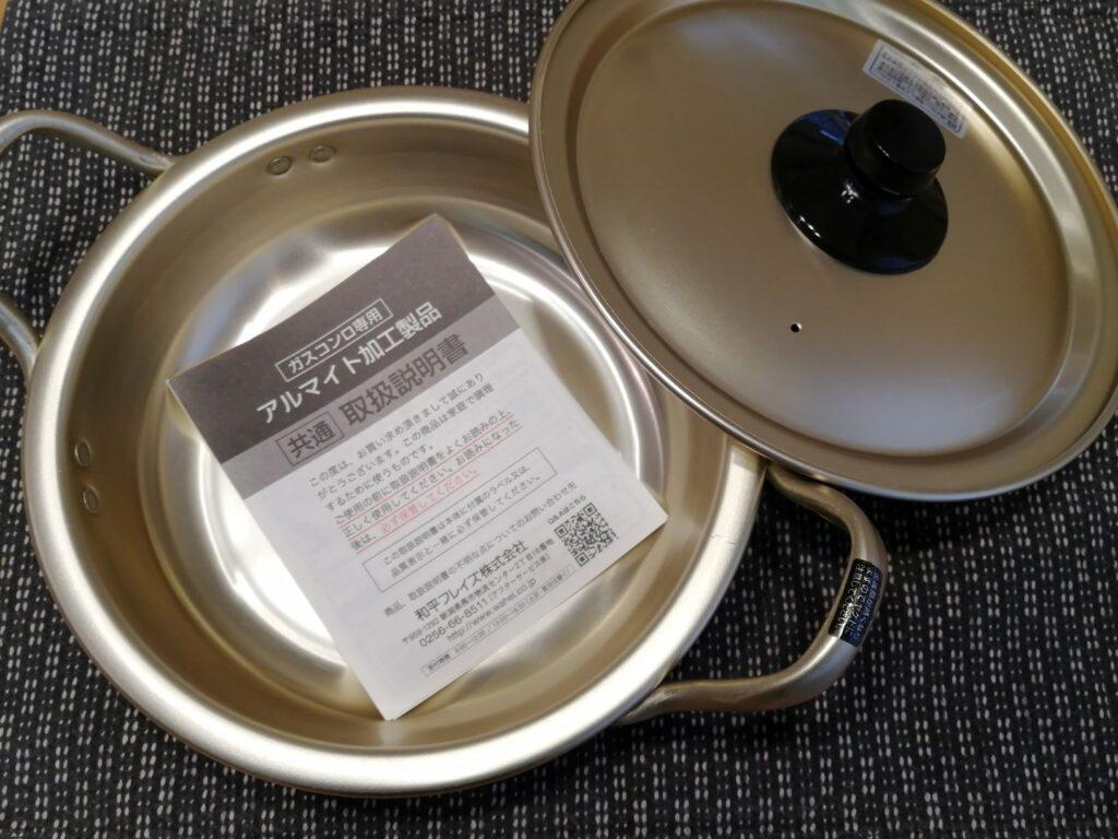 和平フレイズ1人用アルミ鍋