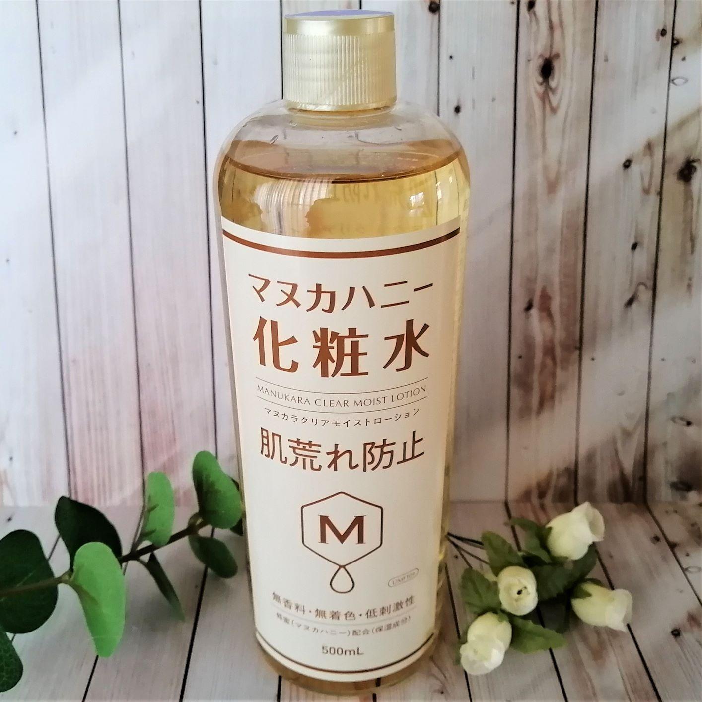 マヌカハニー化粧水 マヌカラ クリアモイストローション